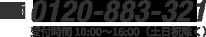 0120-883-321