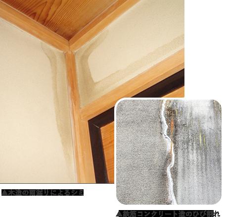 木造の雨漏りによるシミと、鉄筋コンクリート造のひび割れの画像