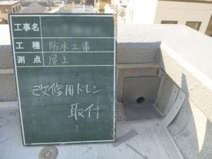 施工中(改修用排水口取付)