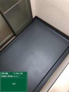 大阪市O様邸 ウレタン防水改修工事