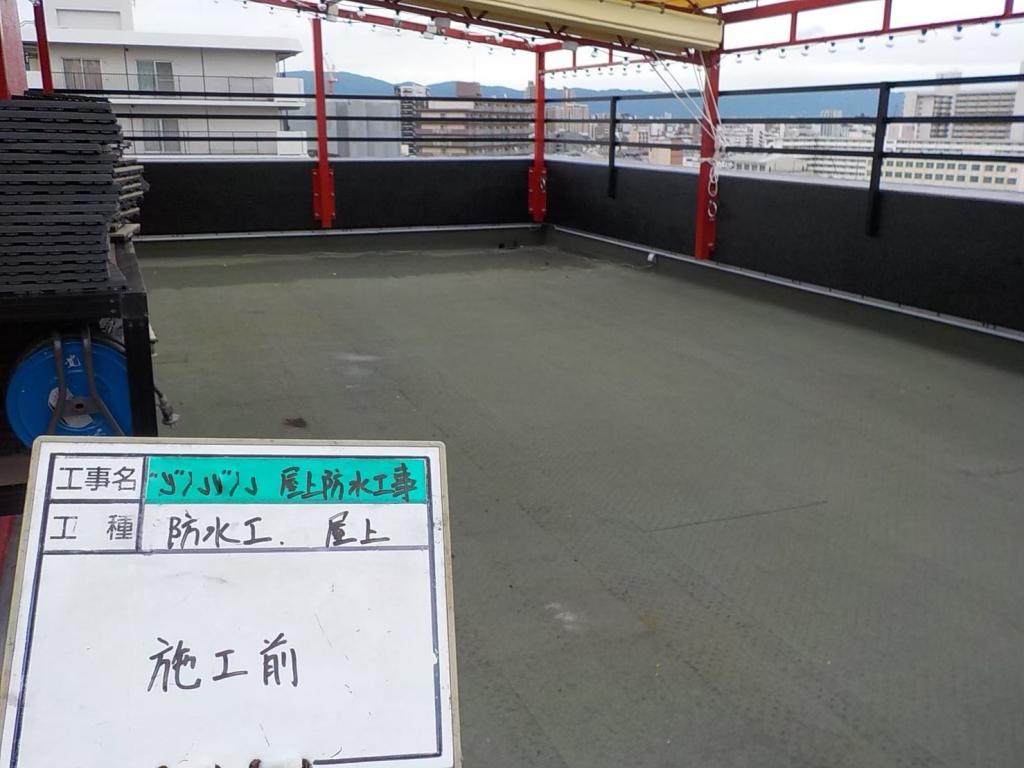 大阪市S社屋上 防水工事・美観工事の施工前