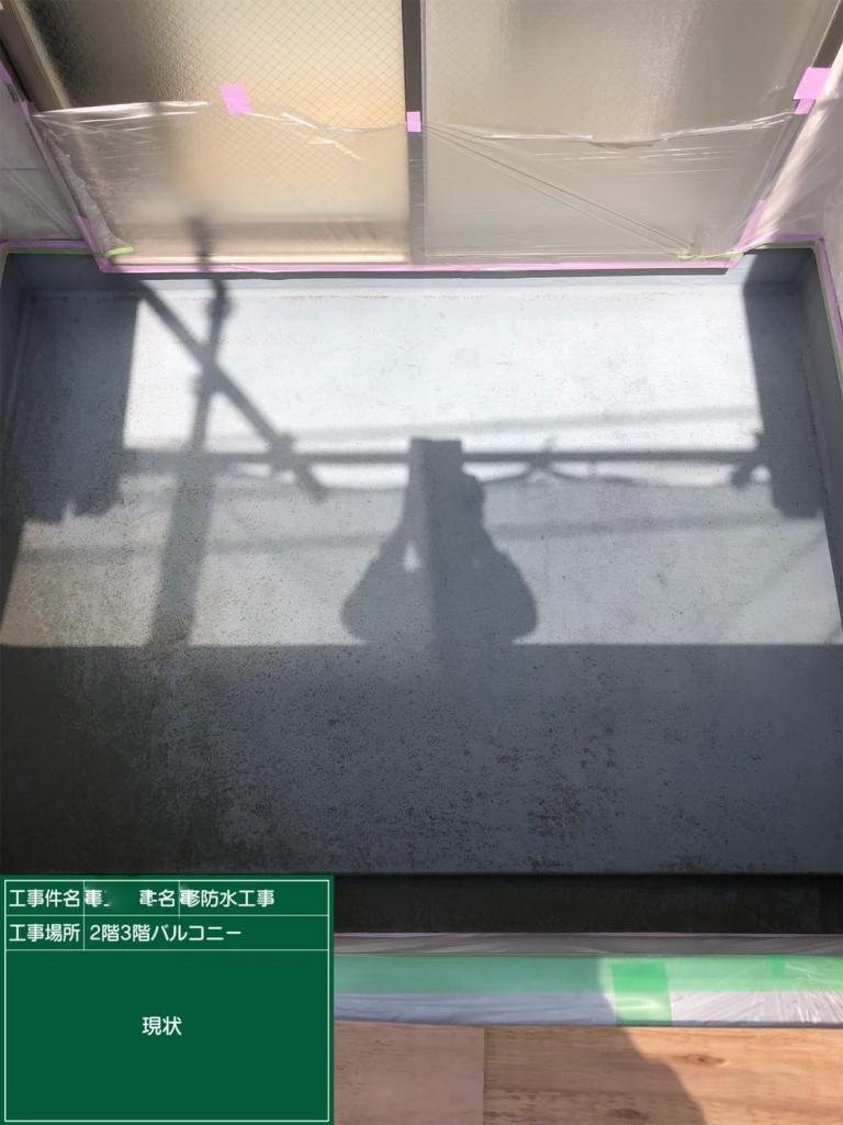 大阪市O様邸 ウレタン防水改修工事の施工前