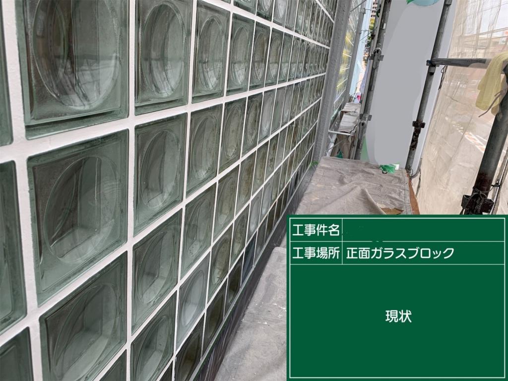 大阪府河内長野市Yビル ガラスブロックの防水工事の施工前