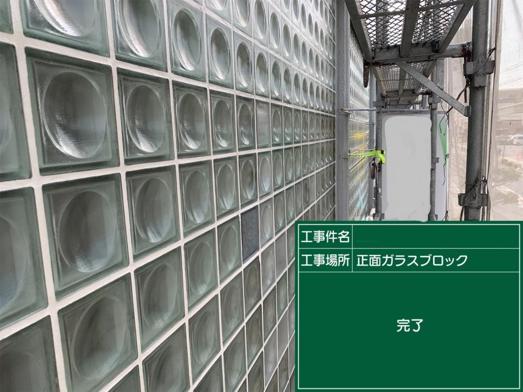大阪府河内長野市Yビル ガラスブロックの防水工事の施工後