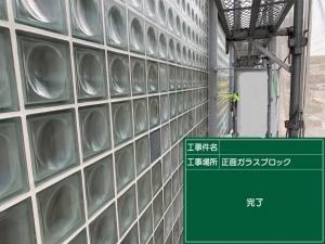 大阪府河内長野市Yビル ガラスブロックの防水工事