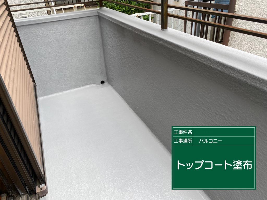 大阪府枚方市O様邸バルコニー改修工事の施工後